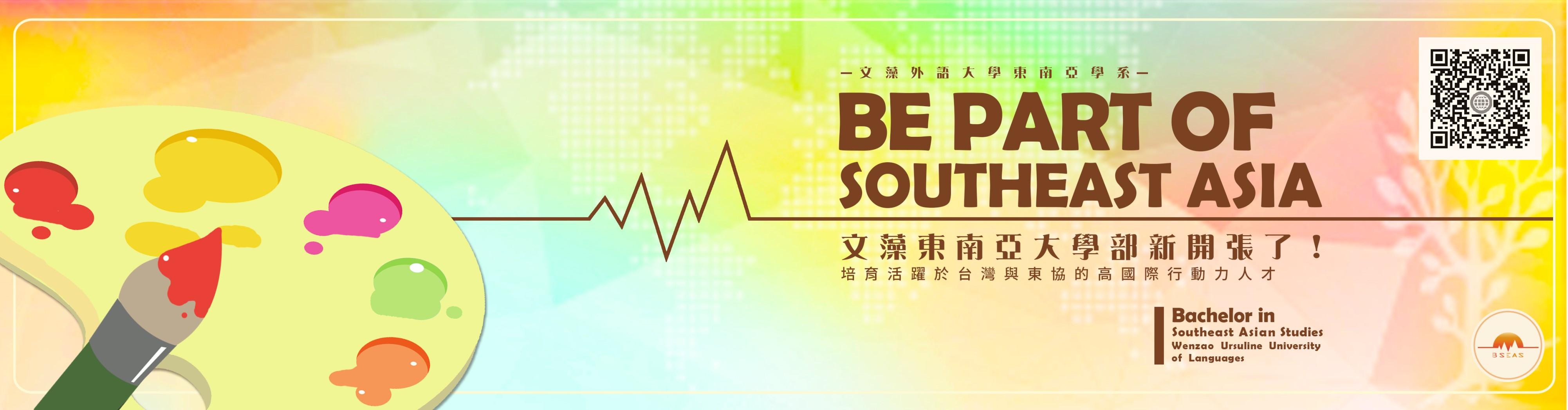 東南亞學系Banner.jpg